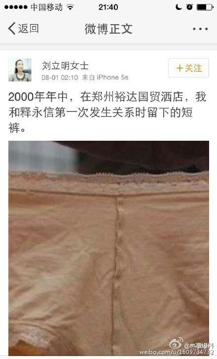 """刘立明""""实裤""""举报释永信,防止释不认帐。"""