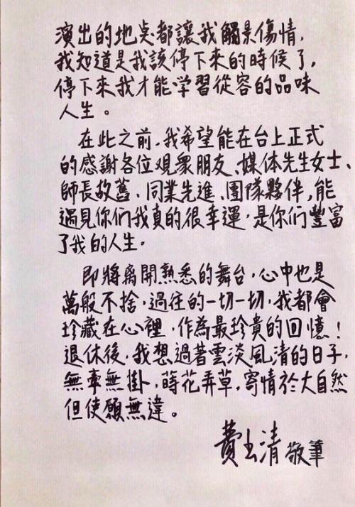 2018年费玉清以一封亲笔手写信昭告天下,开头就表示将在2019巡回演唱会后告别歌坛。