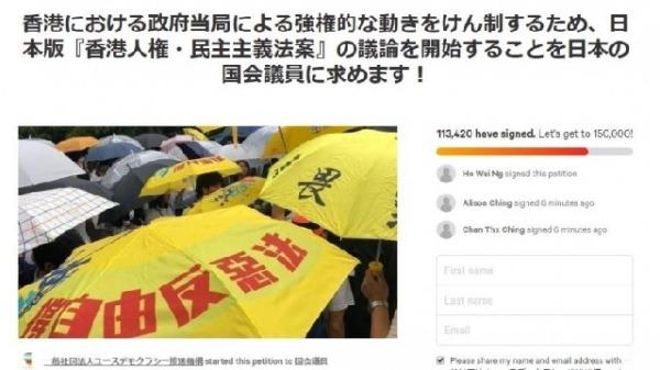 香港 人権 民主 主義 法案
