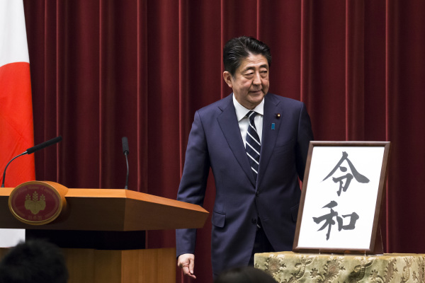 日本新年号令和 其他候选5方案曝光(图)