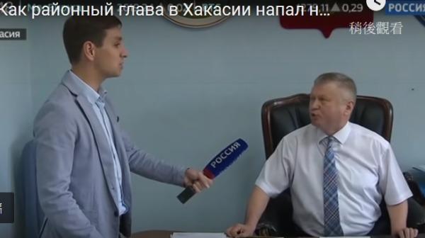 俄羅斯希林斯基區首長薩伊瑟夫(Sergei Zaitsev)(圖右)被記者列多明(Ivan Litomin)(圖左)問到有關貪汙的問題