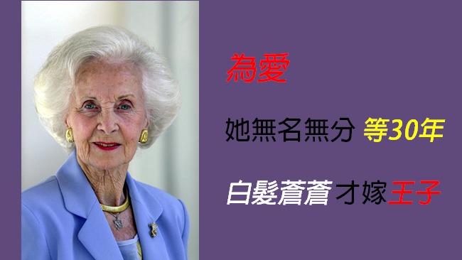 为爱她无名无分等30年,白发苍苍才嫁给王子。