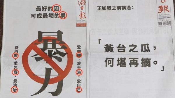 受到北京瞄准的香港亿万富翁(图)